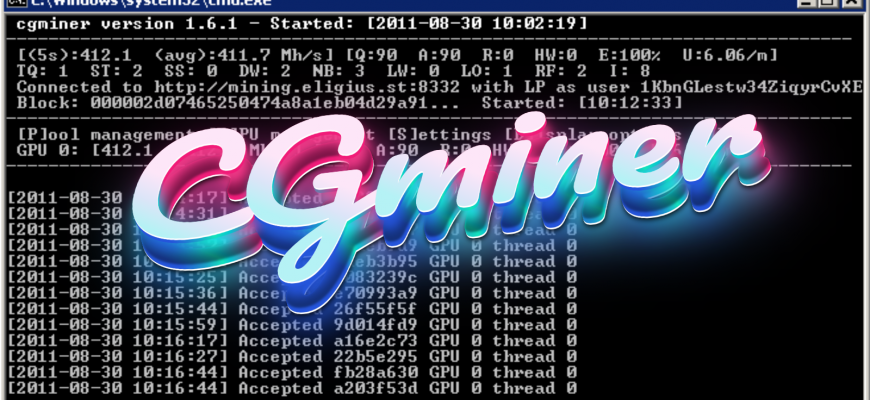 CGMiner - настройка и запуск на AMD & Nvidia