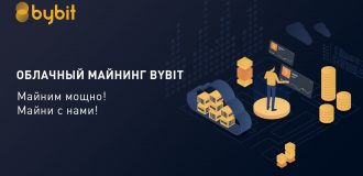 Bybit запускает облачный майнинг ByFi за 100$